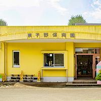 菓子野保育園